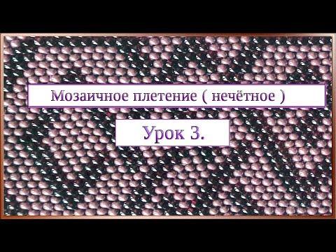 Основы бисероплетения. Урок 3. Мозаичное плетение (нечётное).