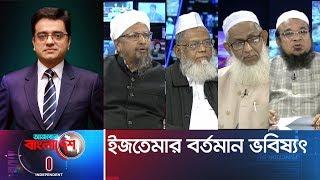 Ajker Bangladesh || আজকের বাংলাদেশ || 22 January 2019 || ইজতেমার বর্তমান ভবিষ্যৎ