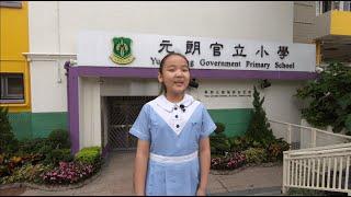元朗公立中學校友會小學 YLPMS Alumni Association Primary School