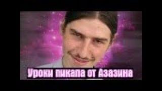 УРОКИ ПИКАПА ДЛЯ ПАРНЕЙ ОТ САНИ