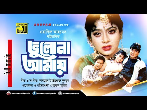 Bhulona Amay | ভুলোনা আমায় |  Shabnur, Bapparaj & Amit Hassan | Bangla Full Movie