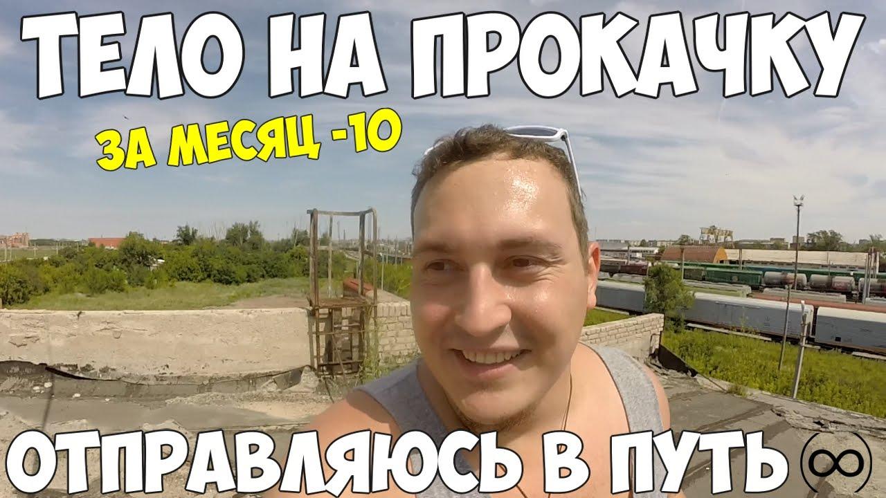 Репортаж о путешественнике на велосипеде по маршруту Барнаул .