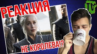 Игра престолов (7 сезон) - Русский Трейлер (2017)/Реакция/Reaction/Game of Thrones/season 7/ЭПИК