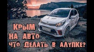 видео Туры в Крым из Самары 2018, цены на отдых