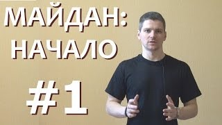 Откуда начался Майдан? - [о Майдане здраво: #1](Это видео объясняет общую принципиальную суть майдана, с чего он начался, и о чем вся суета. Более конкретны..., 2014-03-06T14:33:02.000Z)