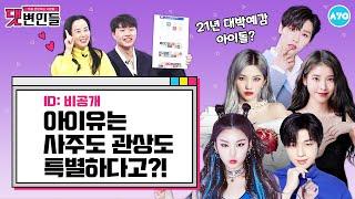 [ENG][대.박.기.원] 1월 컴백 아이돌 신년운세 궁금하다면? |댓변인들|AYO 에이요|Reaction