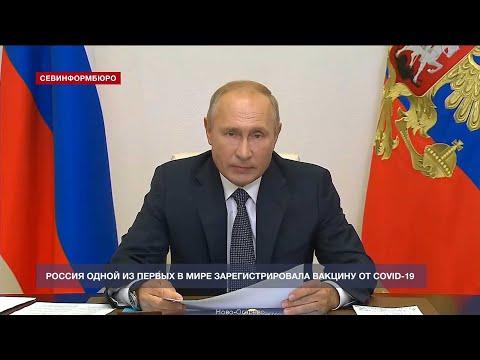 НТС Севастополь: Россия одной из первых в мире зарегистрировала вакцину от COVID-19