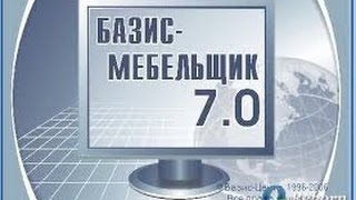 ВИДЕОУРОК  БАЗИС МЕБЕЛЬЩИК 7,0 №4 ставим крепеж,