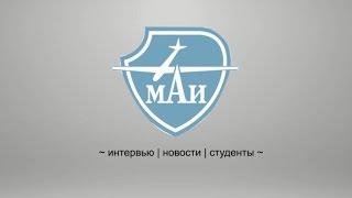 """Мнения учащихся о факультете """"Прикладная математика"""" МАИ"""