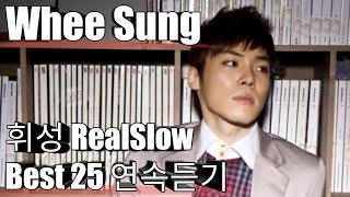 [WheeSung] 휘성 베스트25 연속듣기