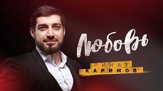 РИНАТ КАРИМОВ - ЛЮБОВЬ (Премьера клипа 2019)