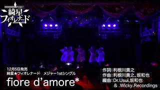 fiore d'amore* (LiveShot short.ver)/綺星★フィオレナード