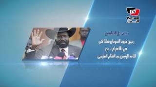 قالوا: عن لقاء سيلفا كير بالرئيس السيسي.. وعقوبة المغالاة في الأسعار