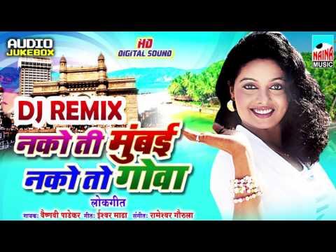 Nako Ti Mumbai Nako To Goa | नको ती मुंबई नको तो गोवा | DJ REMIX