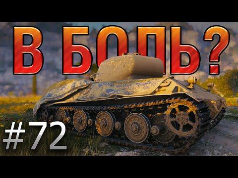 В БОЛЬ Выпуск №72.  ЛЕВ И ЕГО ДОСТОИНСТВО [World Of Tanks]