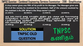 TNPSC Question | COMBINED ENGINEERING SERVICES EXAMINATION   2018 | Simplification