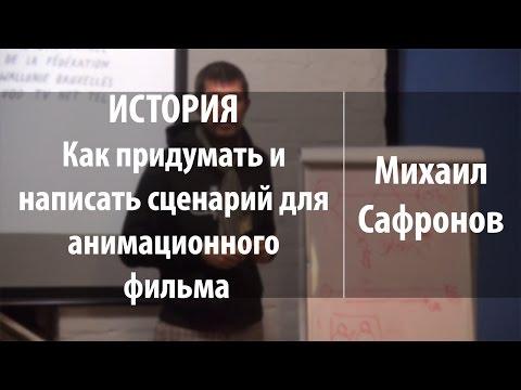 Мастер-класс Олега Сироткина: как написать сценарий роуд-муви