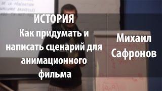 ИСТОРИЯ. Как придумать и написать сценарий для анимационного фильма | Михаил Сафронов
