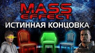MASS EFFECT 3: Истинная концовка. Как закончилась серия MASS EFFECT