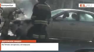 На Титова загорелась легковушка
