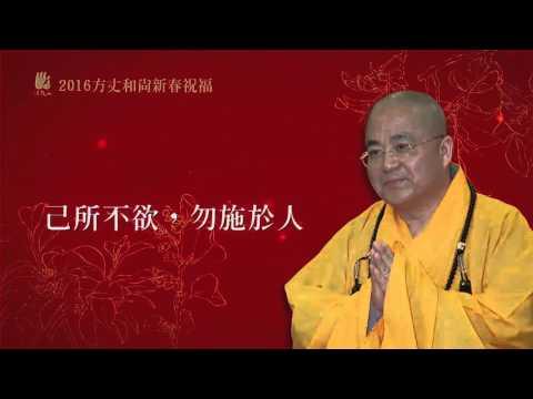 2016「光明遠大」法鼓山方丈和尚果東法師新春祝福開示中文