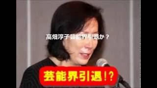 【芸能界引退!?】高畑淳子あす仕事再開も年内放送予定のドラマは延期 2...