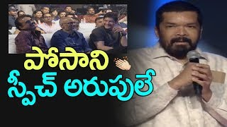 Posani Krishna Murali Speech and Actor Jeeva Sp...