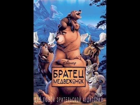 Мультфильм про медведя кинай