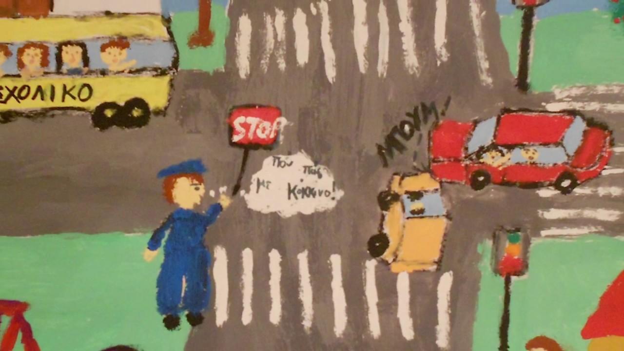 """""""Τα παιδιά μιλούν"""" - Σποτ Ελληνικής Αστυνομίας για την οδική ασφάλεια"""