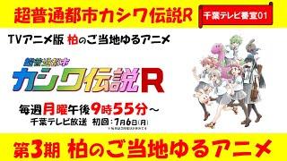 2020年夏地上波テレビ放送番宣CM01|超普通都市カシワ伝説R【ご当地ゆるアニメ】
