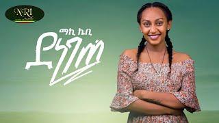 Make Kb - Denegete - ማኪ ኬቢ - ደነገጠ - New Ethiopian Music 2021 (Official Video)
