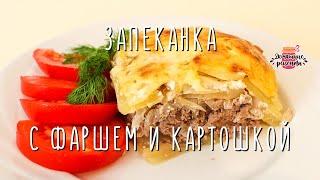 ЗАПЕКАНКА с фаршем и картофелем. Простой рецепт. Как приготовить запеканку с фаршем и картошкой