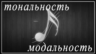 Уроки Гармонии - Тональность и модальность