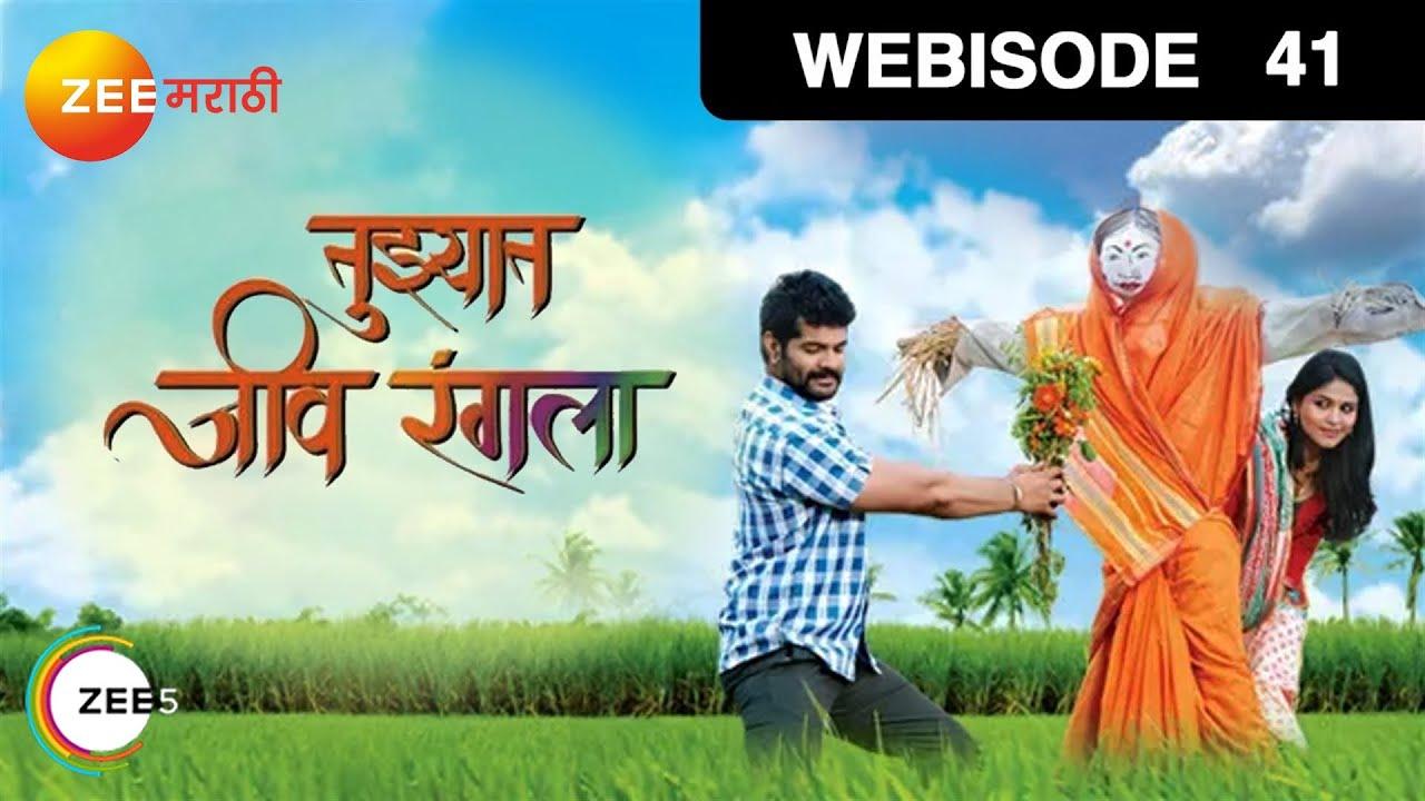 Tuzhat Jeev Rangala | Marathi Serial | Episode - 41 | Zee Marathi TV  Serials | Webisode