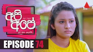 Api Ape | අපි අපේ | Episode 74 | Sirasa TV Thumbnail