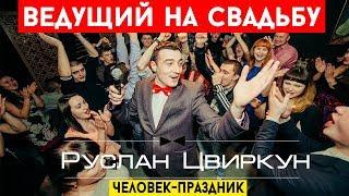 Ведущий на свадьбу Руслан Цвиркун (Полтава, Харьков, Днепр, Киев)