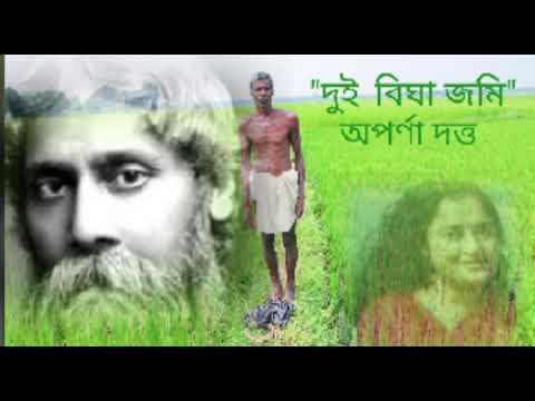 """Dui bigha jomi"" by Rabindranath Tagore... Recitation : Aparna Dutta"