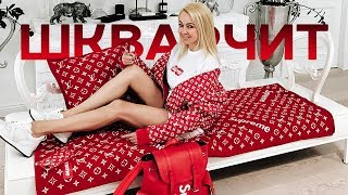 Шкварит ли русская эстрада Supreme? Хайп коллаба с Louis Vuitton