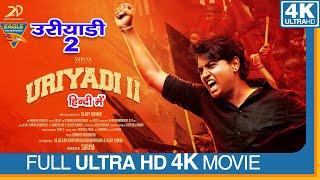 URIYADI 2 (4K) Hindi Dubbed Full Movie || VIJAY KUMAR, VISMAYA, || Eagle Hindi Movies