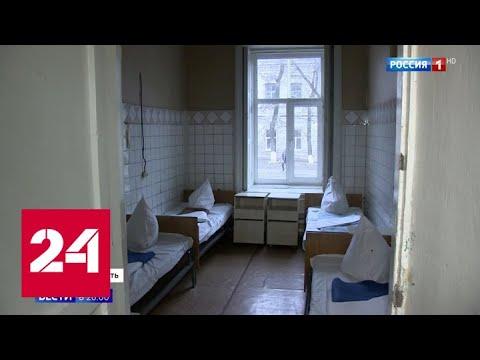 Инфекционная больница Новочеркасска впала в кому: уволились все три врача - Россия 24