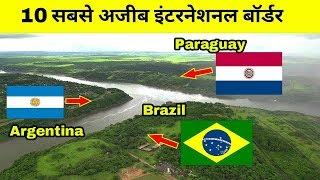 क्या अन्तरिक्ष से दिखता है इंडो पाक बार्डर | Top 10 Amazing International Borders