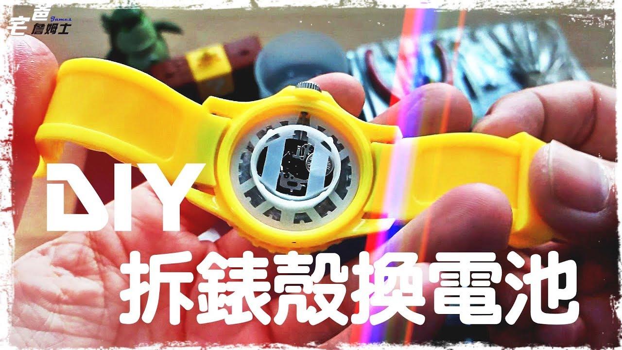 叫我省長!! DIY拆手錶錶殼換電池!! 手錶換電池!! [硬是要DIY] [1080P HD] [宅爸詹姆士] - YouTube