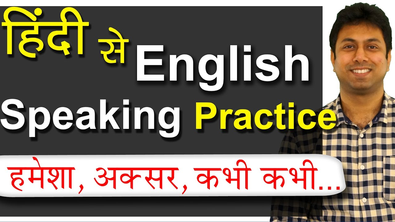 How to Say अक्सर, हमेशा, शायद ही कभी in English | Speaking Practice &  Vocabulary from Hindi | Awal