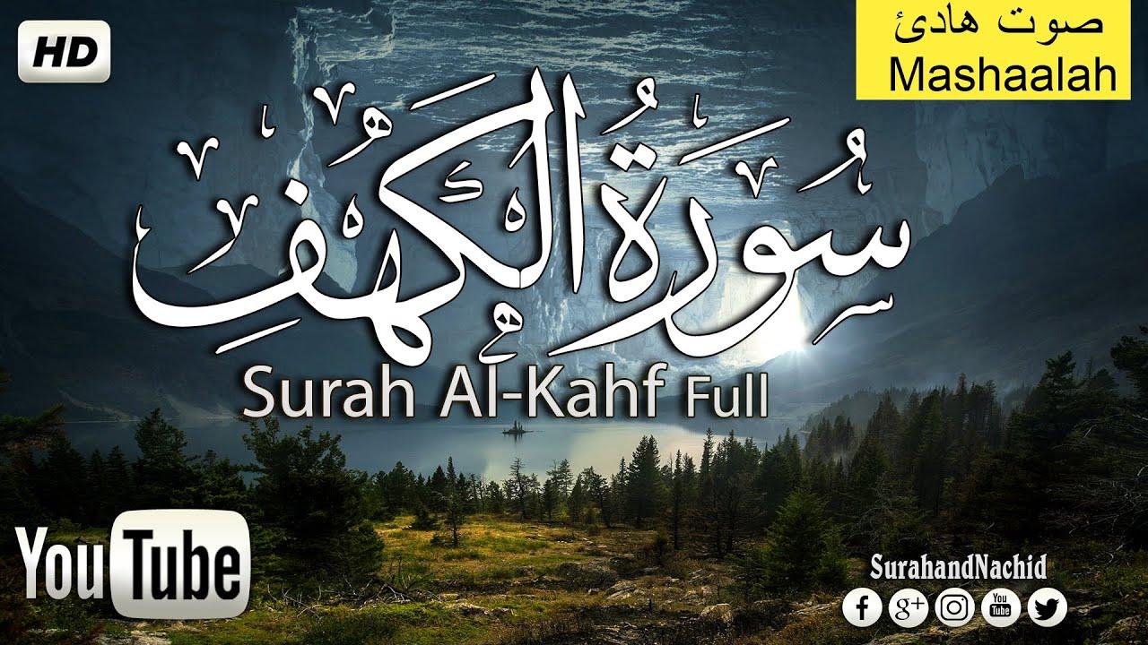 سورة الكه� كاملة  الله الله على جمال هذه التلاوة تجعل القلب��  يخشع وتشعر بالراحه   Surah Al-Kahf