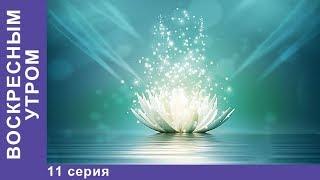 Премьера сериала 2019! Воскресным утром. 11 серия. StarMedia