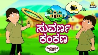 Kannada Moral Stories for Kids - ಸುವರ್ಣ ಕಂಕಣ | The Gold Bracelet | Kannada Fairy Tales | Koo Koo TV