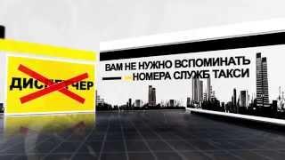 Как заказать такси?(, 2015-05-09T08:16:57.000Z)