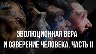 Эволюционная вера и озверение человека. Часть II. Александр Белов