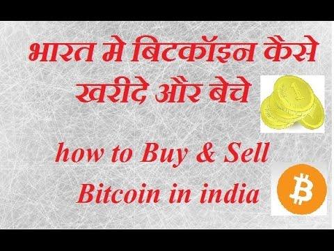 how to Buy Sell Bitcoin in india (भारत मे बिटकॉइन कैसे खरीदे और बेचे  )