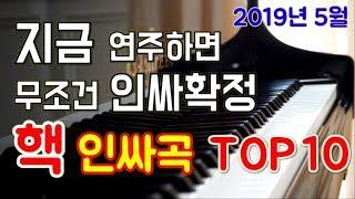 학교에서 무조건 인싸되는 피아노 연주곡 TOP10 최신판 (치트키급 인싸되기)